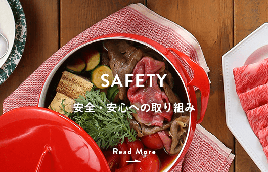 SAFE and SECURE 安全・安心への取り組み